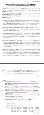 日本ワクチン学会の声明全文