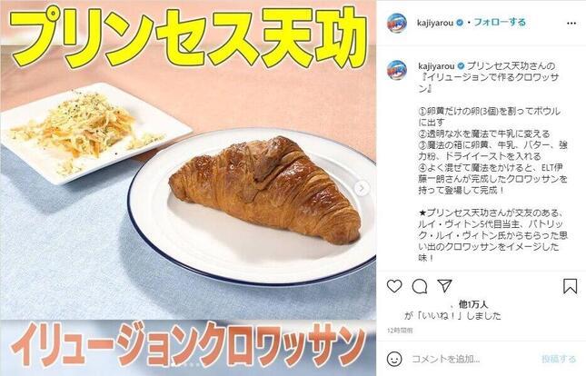 テレビ朝日系「家事ヤロウ!!!」インスタグラム(@kajiyarou)より。プリンセス天功さんの「イリュージョンで作るクロワッサン」