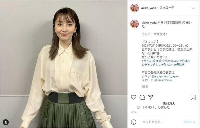 ドラマ出演について投稿した矢田亜希子さんのインスタグラム(@akiko_yada)より