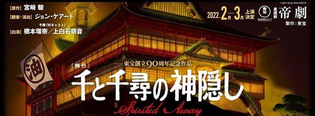 東宝ステージサイトで、舞台「千と千尋の神隠し」の概要を紹介している。