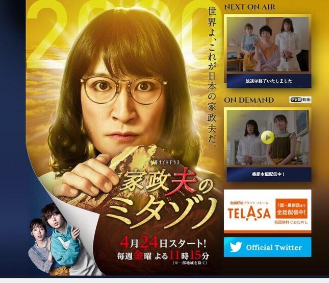 松岡昌宏さん主演の「家政夫のミタゾノ」(2020年4月期シーズン、テレビ朝日サイトより)への続編待望論も出た。