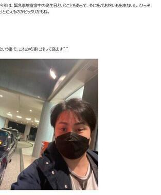 井上裕介さんがブログで報告した「誕生日」の様子とは?