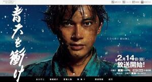 渋沢栄一も思わず苦笑い? 「青天を衝け」放送直後に流れたニュースに「なんてタイミングなの」