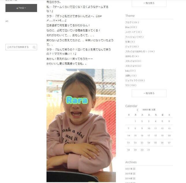 松嶋尚美さんがブログ(Ameba)で報告したララちゃんの様子。