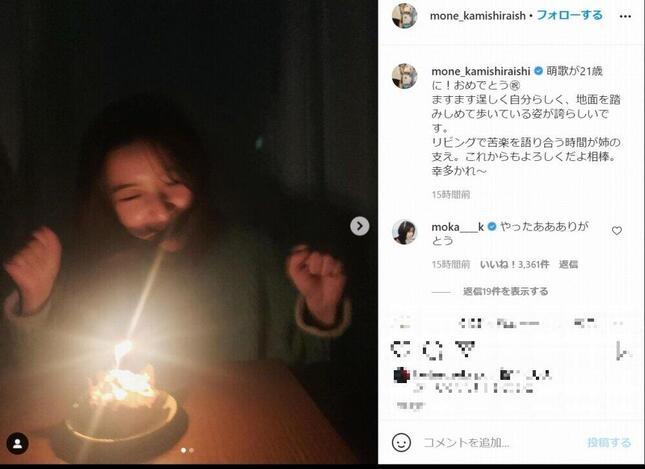 上白石萌音さんがインスタ(@mone_kamishiraishi)で妹・萌歌さんの誕生日祝いの様子を報告した。