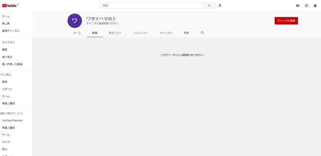 動画が削除された「ワタナベマホト」チャンネル