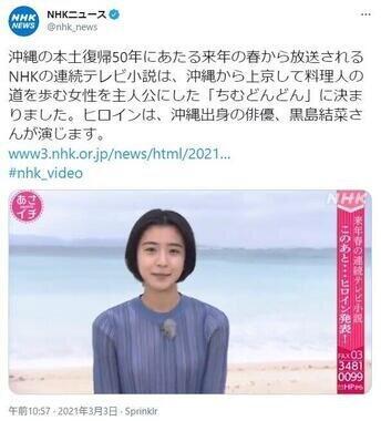 黒島結菜さんが「ちむどんどん」で主演することを伝えるNHKニュースのツイート