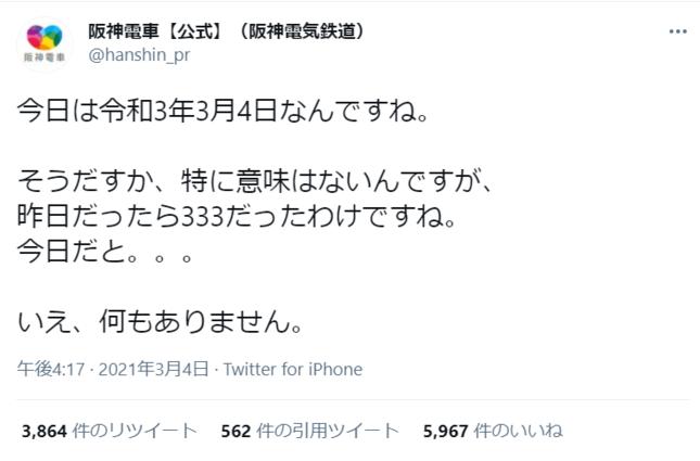 「阪神」「令和3年3月4日」といえば…