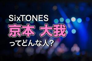 SixTONES京本大我、ただの「二世アイドル」? いやそうじゃないと筆者が断言できる理由