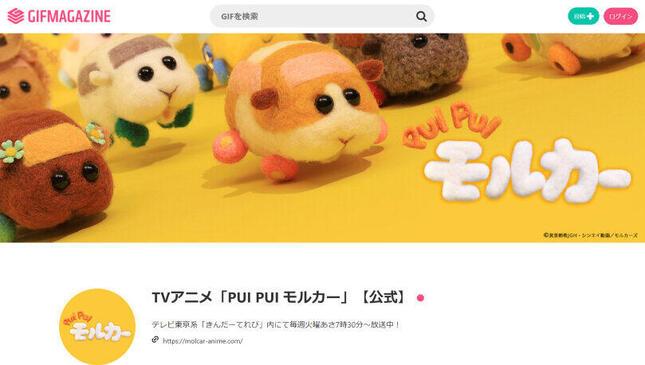 GIFMAGAZINEに設けられた公式「PUI PUI モルカー」チャンネル