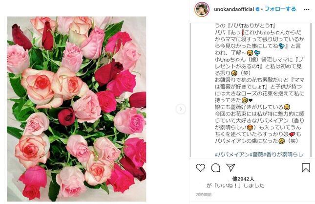 神田うのさんがインスタ(@unokandaofficial)で愛娘からのプレゼントを披露した。