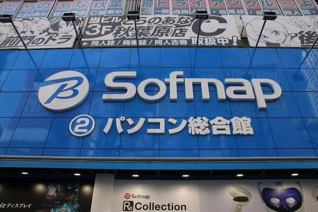 ソフマップAKIBA2号店パソコン総合館