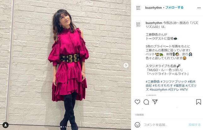 「バズリズム02」の公式インスタ(@buzzrhythm)が工藤静香さんのファッションを紹介した。