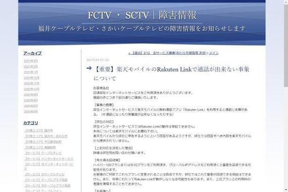福井CATVの公式サイトで出された障害情報