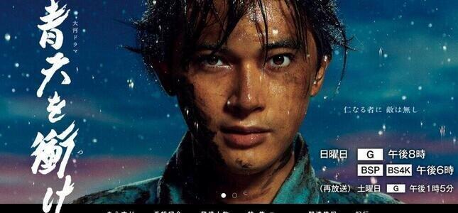 「青天を衝け」(NHKサイトより)で吉沢亮さんのある演技が注目を集めた。