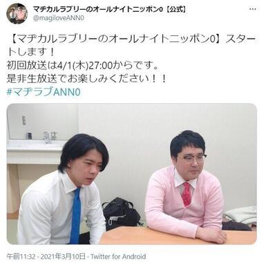 ツイッター「マヂカルラブリーのオールナイトニッポン0【公式】」(@magiloveANN0)より