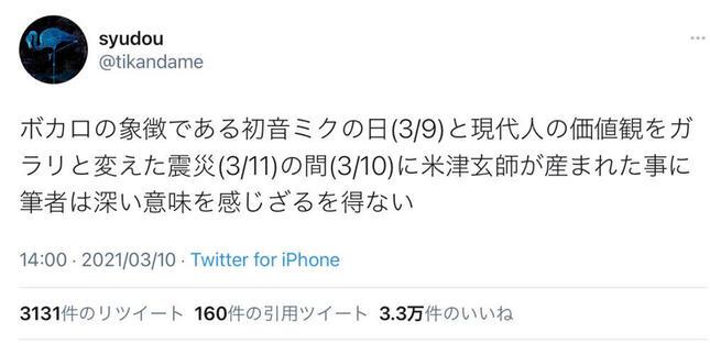 syudouさんのツイート
