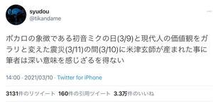 米津玄師と震災結び付け「深い意味感じる」 「うっせぇわ」作者のツイートに「関係ないやろ」