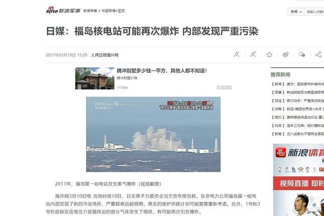 東京電力福島第1原発について「再爆発の可能性」の可能性を誤報する記事。配信元の記事が修正されても、ポータルサイトの記事は変更されないままだ
