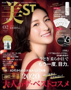 『美st』2月号(電子書籍より)