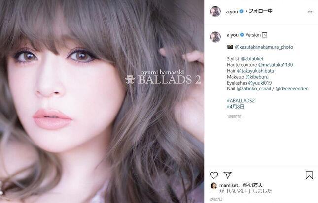浜崎あゆみさんが4月8日に発売する「A BALLADS 2」のジャケット写真(本人のインスタグラムから)