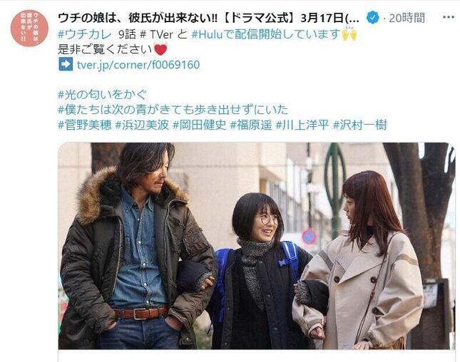 「ウチの娘は、彼氏が出来ない!!」番組公式ツイッター(@uchikare_ntv)が9話を紹介。