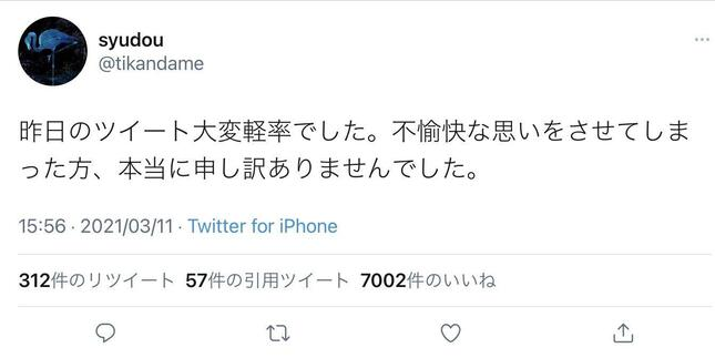 自身のツイートを謝罪したsyudouさん