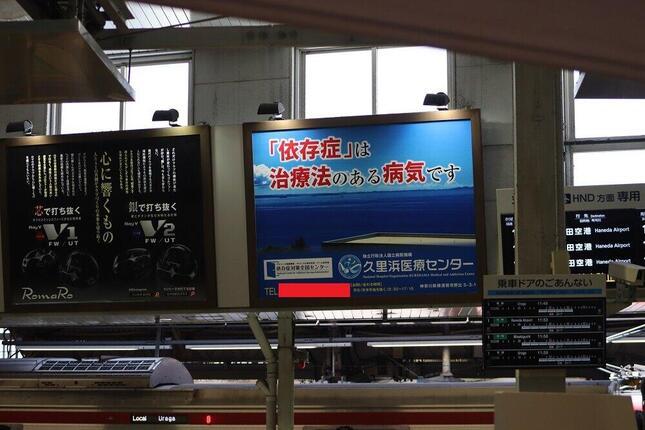 掲示されたのは京急品川駅のホーム