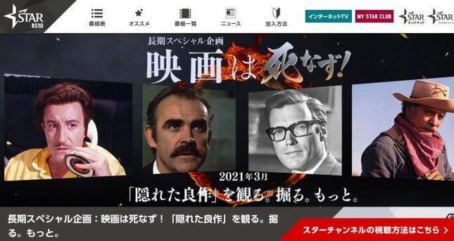 スターチャンネルの公式サイト