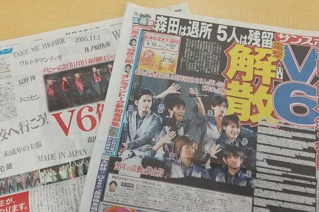 世間に衝撃を与えたV6解散報道(画像はサンスポ、日刊スポーツ紙面より。編集部撮影)