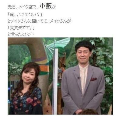モモコさんがブログ(Ameba)で小籔千豊さんとの会話を紹介。