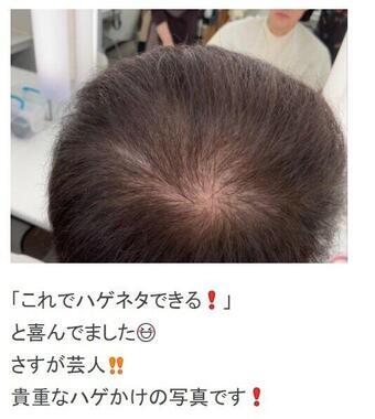 モモコさんがブログ(Ameba)で公開した「貴重な」写真。