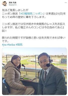パーソナリティの清水久嗣さん、堀江ゆかりさん(清水さんのツイッターより)