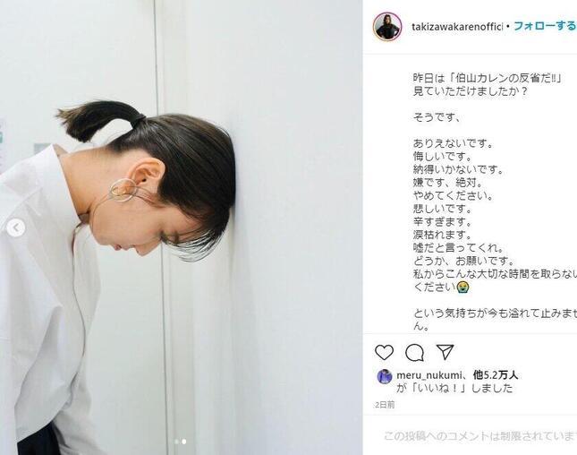 滝沢カレンさんのインスタグラム(@takizawakarenofficial)より