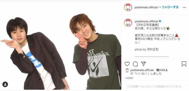 吉本興業のインスタグラム(@yoshimoto.official)より