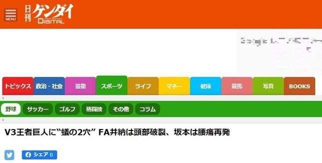 話題となったゲンダイ記事のスクリーンショット(アーカイブ)