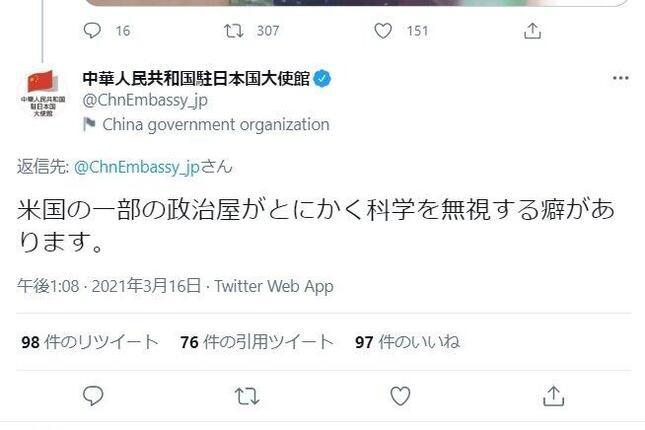 在京中国大使館のツイート。米国のポンペオ前国務長官の発言を念頭に置いているとみられる