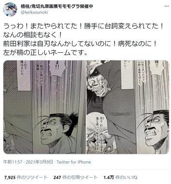 漫画家の楠桂さんが、前任の担当編集者に漫画のセリフを無断改変されていたとツイッターで告発した