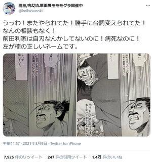 作者に無断でセリフ改変、時代劇漫画誌が謝罪 「またやられてた!」告発ツイートで発覚