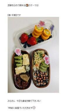 尾木直樹さんがブログ(Ameba)で「感謝を込め」たお弁当テーマを公表。