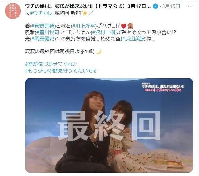 「ウチの娘は、彼氏が出来ない!!」番組ツイッター(@uchikare_ntv)が紹介した「涙涙の最終回」。
