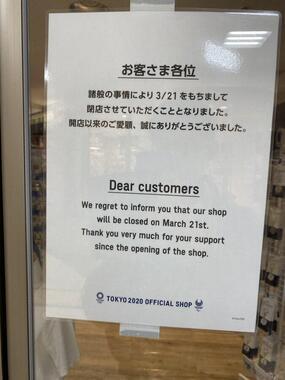 【画像】府中店の店舗正面に出された貼り紙(写真は、シキ@kokusairengoさん提供)
