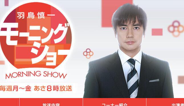画像は「モーニングショー」公式サイトから(テレビ朝日サイト内)