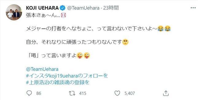 上原浩治さんがツイッター(@TeamUehara)で「『喝』って言いますよ」