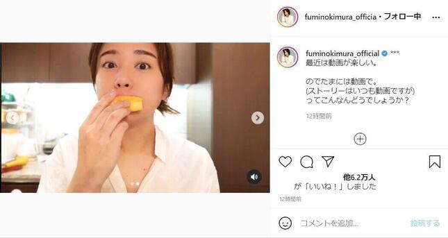 フレンチトーストを食べる木村文乃さん。インスタグラム(@fuminokimura_official)より