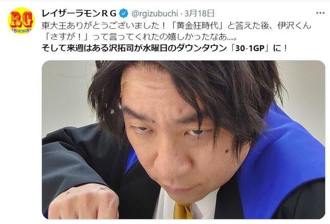 レイザーラモンRGさんもツイッター(@rgizubuchi)で参戦に言及。