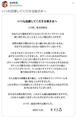 木村昴さんの「ご報告」内容