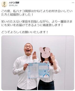 「ハナコ」岡部さんのツイッター(@ okb_dai)より