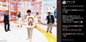 めざましテレビ「わんこ」映像に「動くゴミ」 DJ松永コメントへ批判と同情
