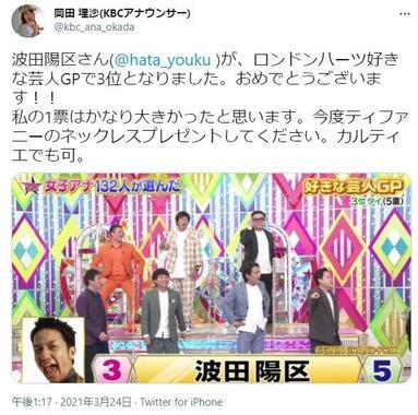 KBCの岡田理沙アナウンサーのツイッター(@kbc_ana_okada)より